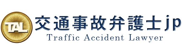 交通事故弁護士JP